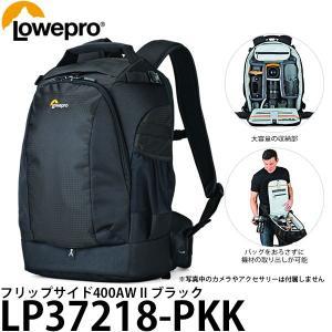 ロープロ LP37218-PKK フリップサイド400AW II ブラック 【送料無料】 【即納】|shasinyasan