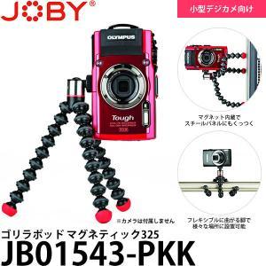 JOBY JB01543-PKK ゴリラポッド マグネティック325 【送料無料】 【即納】|shasinyasan