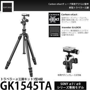 《2年延長保証付》 GITZO GK1545TA トラベラーα三脚キット1型4段 【送料無料】 【即納】|shasinyasan