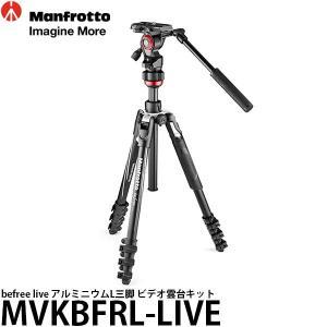 《2年延長保証付》 マンフロット MVKBFRL-LIVE befree live アルミニウムL三脚 ビデオ雲台キット 【送料無料】 【即納】|shasinyasan