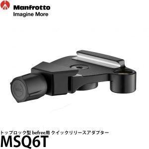 【メール便 送料無料】 マンフロット MSQ6T トップロック型 befree用 クイックリリースアダプター|shasinyasan