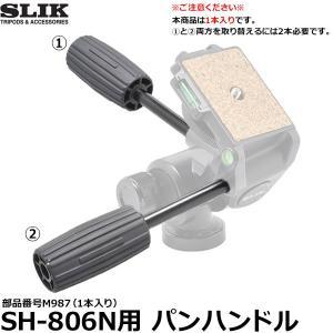 スリック SH-806N用パンハンドル 部品番号M987(1本入り)|shasinyasan