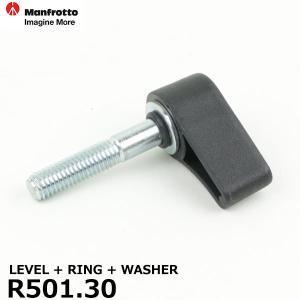 【メール便 送料無料】 マンフロット スペアパーツ R501.30 LEVEL + RING + W...