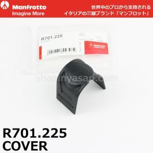 マンフロット スペアパーツ R701.225 COVER|shasinyasan