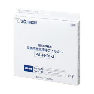 【商品名】 象印 空気清浄機 PA-HA16用 フィルターセット 1セット 型番:PA-FH01 【...