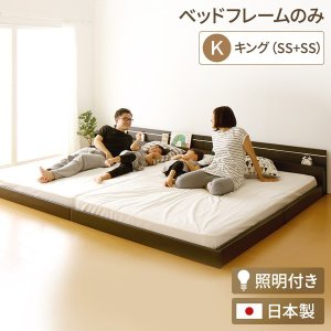 【商品名】 日本製 連結ベッド 照明付き フロアベッド  キングサイズ(SS+SS) (ベッドフレー...