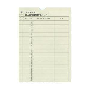 【商品名】 (まとめ) 日本法令個人番号台帳兼届出書、本人確認資料等保管用個人番号台帳保管パック A...