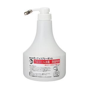 【商品名】 (まとめ) マルハチ産業 ポンプ式スプレー空ボトル(アルコール消毒・除菌専用) 500m...