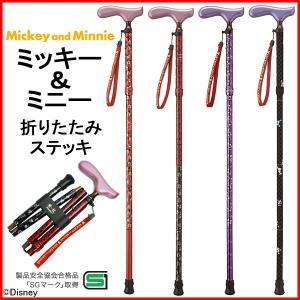 杖 ステッキ 折りたたみ ミッキー ミニー ディズニー おしゃれ 介護用品 折りたたみ杖 メンズ レディース 男 女 軽量 軽い 携帯 折り畳み 敬老の日 ストラップ|shatti