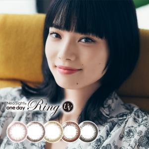 カラコン ワンデー ネオサイト ワンデーリングUV  neo sight 1day ring  ライトブラウン ブラック ブラウン