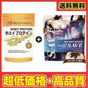 低価格で有名なボディウイングとSAVEプロテイン