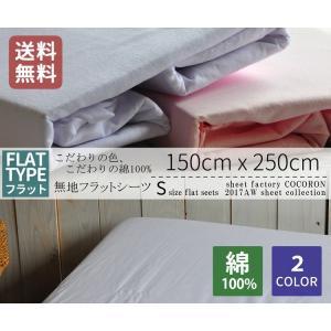 新商品、無地のフラットシーツが登場致しました。 厚さや形状問わず、大きめの1枚布なのでソファカバーや...