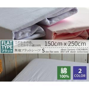 フラットシーツ シングル 綿100% マットレスカバー ベッドシーツ 敷シーツ ベッドカバー