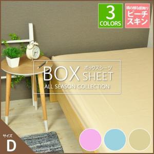 ボックスシーツ ダブルサイズ ピーチスキン マットレスカバー ベッドシーツ ベッドカバー 送料無料|sheet-cocoron