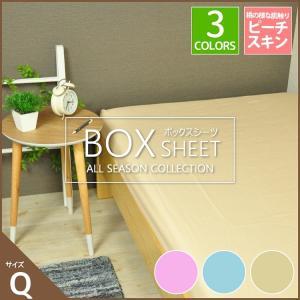 ボックスシーツ クイーンサイズ ピーチスキン マットレスカバー ベッドシーツ ベッドカバー 送料無料|sheet-cocoron