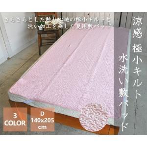 敷パッド 冷感 ダブル 春夏 数量限定  極小キルト水洗い敷パッド sheet-cocoron