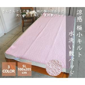 敷パッド 冷感 シングル 春夏 数量限定  極小キルト水洗い敷パッド|sheet-cocoron