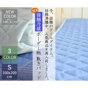 敷パッド 接触冷感 シングル ひんやりパッド 夏 敷シーツ ベットパッド 涼感 オープン記念|sheet-cocoron