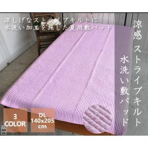 敷パッド 冷感 ダブル 春夏 数量限定  ストライプキルト水洗い敷パッド sheet-cocoron