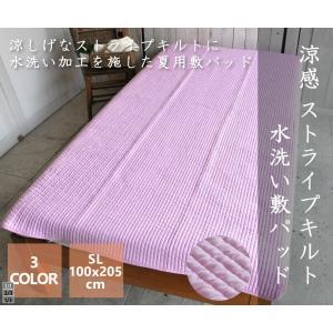 敷パッド 冷感 シングル 春夏 数量限定  ストライプキルト水洗い敷パッド 送料無料|sheet-cocoron