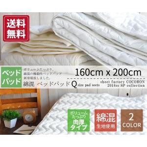 ベッドパッド 厚手 クイーン 洗える 吸汗速乾 Q ウォッシャブル 綿混 キルト ベッドシーツ 敷パッド 敷シーツ 送料無料|sheet-cocoron