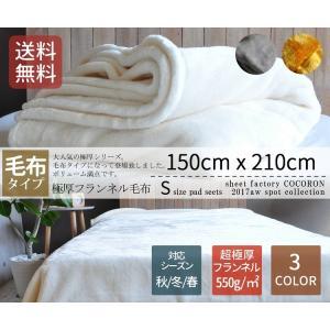 毛布 シングル 極厚フランネル 秋 冬 春 あったか moufu シングルロング ぽかぽか オープン記念 送料無料|sheet-cocoron