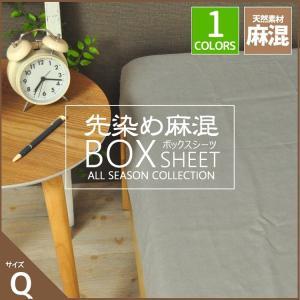 シーツ工房COCORONオリジナル商品、麻と綿を使った本格ボックスシーツが新登場。 春〜秋まで使えて...