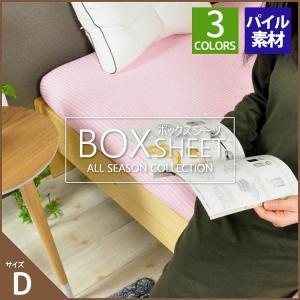 シーツ工房COCORONオリジナル商品、ボックスシーツの登場です! タオル生地を使用した(シンカーパ...