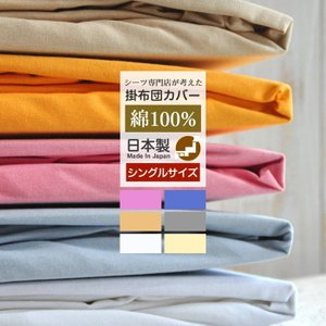 掛け布団カバー シングルサイズ S 日本製 綿100% 年中快適 ホテル 掛けカバー ふとんカバー ワンタッチ 送料無料|sheet-cocoron