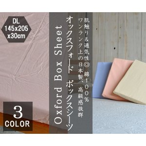 ボックスシーツ ダブルサイズ 単品 綿100% オックスフォード織 日本製 sheet-cocoron