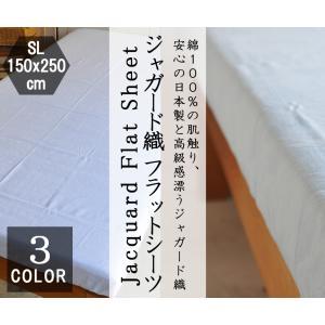 フラットシーツ シングルサイズ 単品 綿100% 高級ジャガード織 日本製の写真
