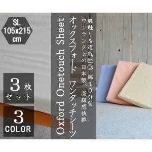 ワンタッチシーツ シングルサイズ 3枚セット 綿100% オックスフォード織 日本製 sheet-cocoron