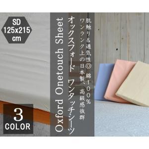 ワンタッチシーツ セミダブルサイズ 単品 綿100% オックスフォード織 日本製 sheet-cocoron