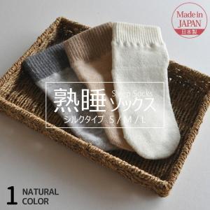 靴下 睡眠用 冷え性 シルク混 熟睡ソックス 特許取得 ゴム不使用 日本製 綿 絹 年中快適 寝冷え防止 お風呂上り プレゼント メール便送料無料|sheet-cocoron