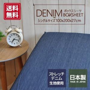 シーツ工房COCORONオリジナル商品、日本製ボックスシーツの登場です! 本格インディゴ染めのデニム...