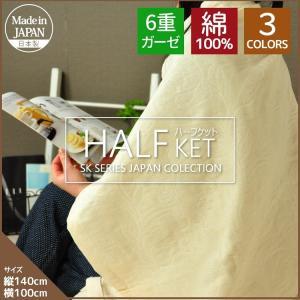 掛け布団 春 夏 洗える ガーゼケット ハーフサイズア 綿100% 日本製 六重ガーゼ ウォッシャブル ジャガード 送料無料|sheet-cocoron