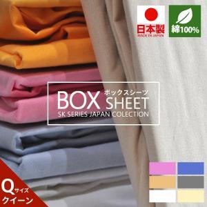 ボックスシーツ クイーン 日本製 綿100% マットレスカバー ベッドシーツ ベッドカバー 送料無料