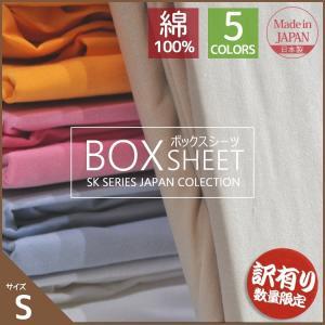 訳有 数量限定 ボックスシーツ シングル 日本製 綿100% マットレスカバー SL BOXシーツ ベッドシーツ ベッドカバー 送料無料|sheet-cocoron