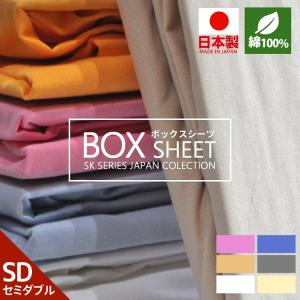 ボックスシーツ セミダブル 日本製 綿100% マットレスカバー ベッドシーツ ベッドカバー 送料無...