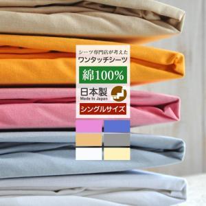 ワンタッチシーツ シングルサイズ 日本製 綿100% マットレスカバー ベッドシーツ ベッドカバー ...