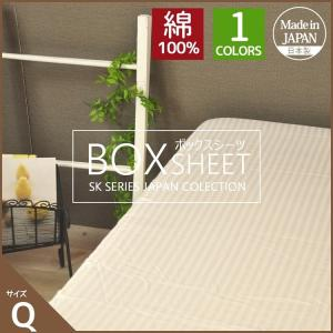 シーツ工房COCORONオリジナル商品、ボックスシーツの登場です! 綿100%、40ストライプサテン...