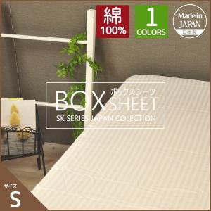 ボックスシーツ シングルサイズ ストライプサテン 日本製 綿100% ホテル 敷布団カバー 新生活 ...