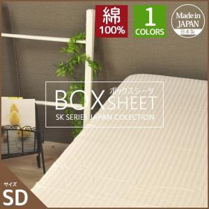ボックスシーツ セミダブルサイズ ストライプサテン 日本製 綿100% ホテル 敷布団カバー 新生活 吸水速乾 お洒落 ベッドシーツ 送料無料|sheet-cocoron