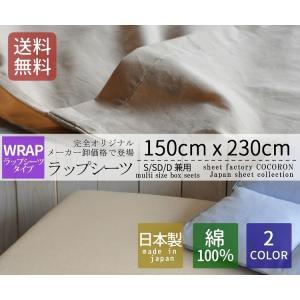 ラップシーツ シングルサイズ 日本製 綿100% マットレスカバー ベッドシーツ ベッドカバー 送料無料 sheet-cocoron