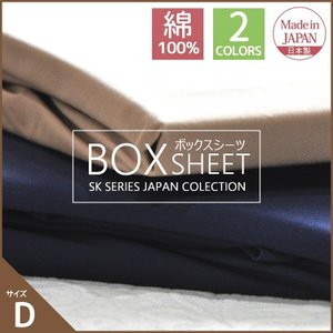ボックスシーツ 綿100% ダブルサイズ 日本製 敷布団カバー 防ダニ ダウンプルーフ加工 シック おしゃれ ベッドシーツ 新作 送料無料|sheet-cocoron