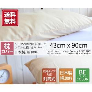 シーツ専門店が作った枕カバー 43×63cm対応 日本製 綿100% 43×90cm ホテルタイプ 封筒型 マクラカバー  ピロケース 送料無料|sheet-cocoron