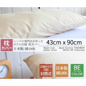 シーツ専門店が作った枕カバー 43×63cm対応 日本製 綿100% 43×90cm ホテルタイプ 封筒型 マクラカバーの写真