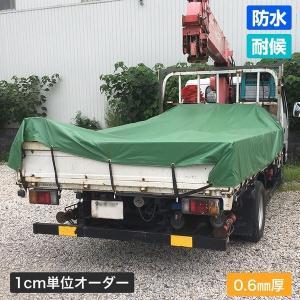 トラックシート 防炎 エステル帆布 0.6mm厚 幅1〜44cm×丈1〜50cm