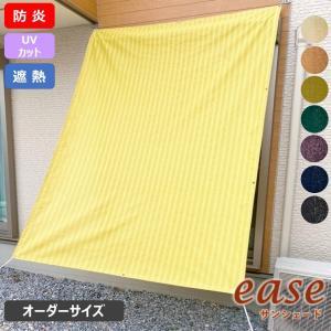 日よけ サンシェード ease カラーストライプメッシュ  幅30〜92cm×丈30〜92cm