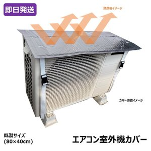 既製サイズ ビニールカーテンメーカーがつくる エアコン室外機カバー 80×40cm[1枚入]